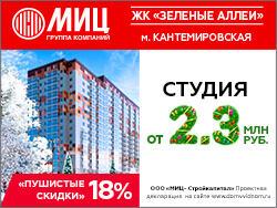 «Пушистые скидки» 18% в ЖК «Зеленые аллеи» Метро Кантемировская — 15 минут. Спешите